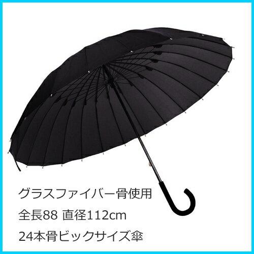 再入荷!【24本骨】撥水UVカット加工グラスファイバー傘(65cm) -