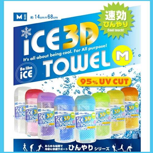 アイス3Dタオル