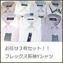 おまかせ3点セット フレックス ビジネス長袖Yシャツ