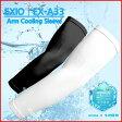 EXIO エクシオ アームカバー2枚セット 冷感素材 AQUA-X & UV遮断 専用ジッパー袋付き