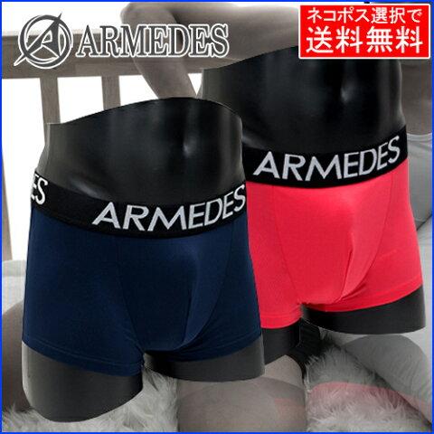 【選べる3枚セット/ネコポス選択で送料無料】 ARMEDES アルメデス ボクサーパンツ メンズ セット 全3色 3枚入ってたったの770円! | 男性 下着 ボクサー パンツ セット ローライズ インナー アンダーウェア まとめ買い 福袋 大きいサイズ