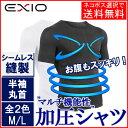 【ネコポス選択送料無料】EXIO エクシオ 加圧シャツ メンズ 半袖 丸首 全2色 M-L | 加