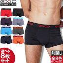 【お徳用8枚セット/ネコポス送料無料】EXIO エクシオ ボクサーパンツ メンズ セット