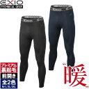 予約販売商品 【ネコポス選択送料無料】EXIO エクシオ 防寒 インナー パンツ メンズ