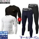 【上下セット/ネコポス送料無料】EXIO エクシオ コンプレッション メンズ 接触冷感 ア