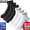 【3足組セット/ネコポス送料無料】EXIO エクシオ 靴下 ...