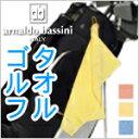 【Arnaldo Bassini】アーノルドバッシーニゴルフ タオル