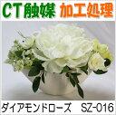 CT触媒 ダイアモンドローズのアレンジ sz-016【フェイクグリーン】【日本製】【送料無料】