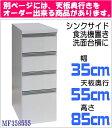 シンクサイド収納/シンクサイド引き出し/洗面台横収納 幅約35×高さ約85×奥行約55cm【