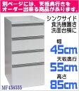 シンクサイド収納/シンクサイド引き出し/洗面台横収納 幅約45×高さ約85×奥行約55cm【
