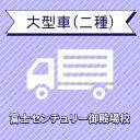 【静岡県裾野市】大型二種コース<5t限定MT免許所持対象>