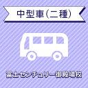 【静岡県裾野市】中型二種コース<準中型免許所持対象>
