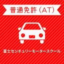 【静岡県裾野市】普通車ATコース(一般料金)<免許なし/原付免許所持対象>