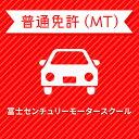 【静岡県裾野市】普通車MTコース(学生料金)
