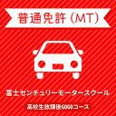 【静岡県裾野市】普通車MT高校生放課後GOGOコース<免許なし/原付免許所持対象>