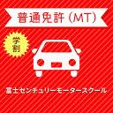 【静岡県裾野市】普通車MTコース(学生料金)<免許なし/原付免許所持対象>