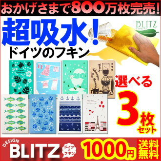 "Limited ""four pieces of set ☆ BLITZ of one piece of three pieces of blitz + plain fabrics with four pieces of sets with フキンブリッツ ☆ design of 850 yen ☆ Germany"""