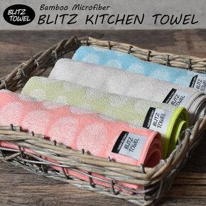 【 送料無料 自重の350%!凄い吸水力!食器の拭きあげ用「バンブーマイクロファイバーキッチンタオル kitchen towel」Bamboo microfiber を配合し柔らかく超吸水力! ディッシュタオル クスミカラー アッシュカラー