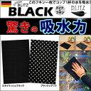 「ドイツのフキン☆ブラックブリッツ1枚☆BLITZ」 【福袋 布巾 クロス キッチンワイプ スポンジワイプ ドイツ製フキン …