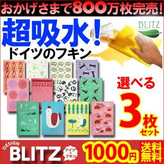 "Limited Edition ""1000 yen Germany just ☆ フキンブリッツ ☆ design with blitz 3 set ☆ BLITZ '"