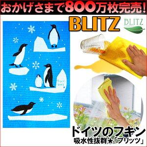 ポイント デザインブリッツ ペンギン ワールド キッチン スポンジ