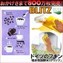 ドイツのフキン★デザインブリッツblitz「161)コーヒーブレイク」 【ふきん 布巾 キッチンクロ