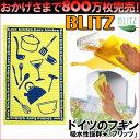 デザインブリッツ キッチン キッチンクロス・キッチンワイプ・スポンジ・スポンジ