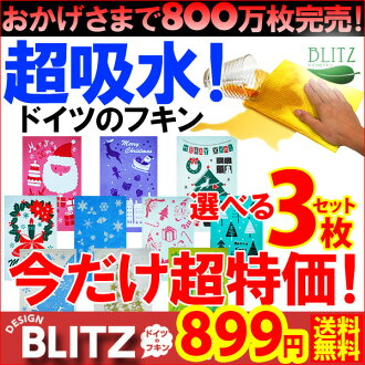 Limited ' four 1001 yen on the set Germany ☆ フキンブリッツ ☆ design with blitz 3 + solid one piece 4 piece set ☆ BLITZ '