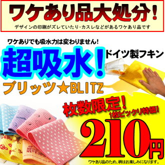 "A bargain! ワケアリブリッツ 210 Yen! Eight more orders limited ☆! Not out of print ""Germany cloth ☆ design, solid color translation is part one' EDA design color or to rub and enjoy"