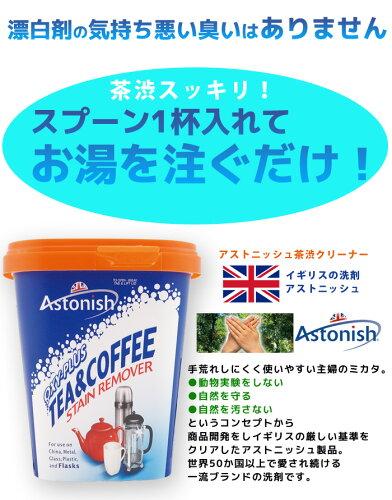限定100個お試し半額モニターセール☆水筒の底お茶コーヒー紅茶などのシミ汚れに】「アストニッシュ茶しぶクリーナーAstonish容器は変わる場合がございます。」※クロネコDM便不可【イギリスの洗剤直輸入Astonish】
