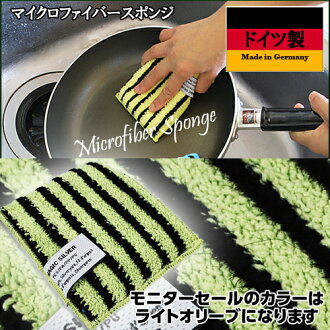 "Made in Germany マイクロファイバースポンジ ' magic silver ★ color is light olive ""the Teflon products for cleansing wounds with dirt silver fibres woven, microfibre textile with bactericidal effect, stainless steel products, glassware, Dinnerware recommended!"