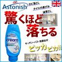 アストニッシュ ブリーチクリームクリーナー キッチン イギリス