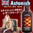 アストニッシュレザークリーナー イギリス