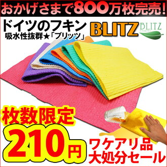 "Wakelalibritz 210 Yen! Further eight purchase kuroneko DM flight only ☆! ""Products of Germany cloth ☆ design solid color translation is one * per person per up to 8"" design color offset printing, or to rub or enjoy"