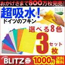 【なんと ポイント20倍 】3枚セットでお得な1000円ポッ...