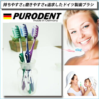 At 399 Yen! PURODENT ' Germany toothbrush ☆ プーロデント マッサージウィング transparent hair hardness: usually ' to massage the gums with a wing * in the delivery within.