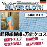 今ならメール便!ドイツ製マイクロファイバークロス「microfiber SILVER CLOTH 不織布タイプ 1枚 シルバークロス」【吸水性・抗菌作用・水拭き・乾拭き・超極細繊維・布巾・ふきん】