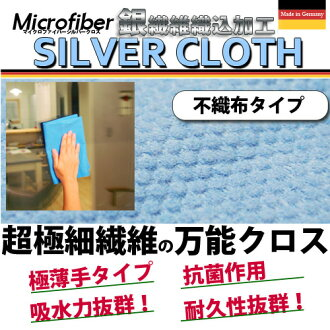Limited Edition! Microfiber cloth made in Germany ' microfiber SILVER CLOTH non-woven cloth type 1 ""