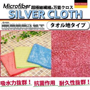 ポイント マイクロファイバークロス microfiber タオル地 シルバー