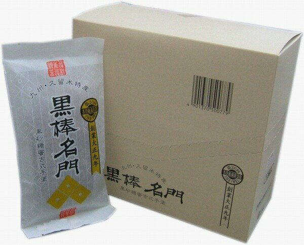 クロボー製菓■黒棒名門 2本入り×10袋の商品画像