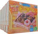 クラシエ ねるねのハッピーキッチン ドーナツ 5箱ドーナツを作ってデコレーションが楽しめる手作りお菓子