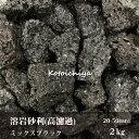 送料無料溶岩砂利(高濾過)ブラック2kg20−50mm底上げ