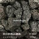 送料無料溶岩砂利(高濾過)ブラック10kg20−50mm底上