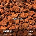 送料無料溶岩石砂利レッドロック2キロ520mm水槽底床砂利石