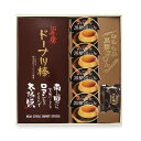 【特別セット161】 黒糖ドーナツ棒のセットです。内祝・ギフト・贈り物・御歳暮・お中元・熊本