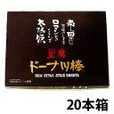 【黒糖ドーナツ棒20本/箱】(黒糖ドーナツ棒のフジバンビ) 素材にこだわり、沖縄産黒糖