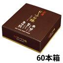 【黒糖ドーナツ棒60本】オフィスでのおやつに、みんなにお配りに最適です。【熊本銘菓