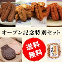 【送料無料】オープン記念特別セット 人気の黒糖ドーナツ棒詰合せ【NSFS0410】