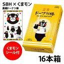 【SBH(ソフトバンクホークス)×くまモン 黒糖ドーナツ棒16本】(黒糖ドーナツ棒のフジバンビ)