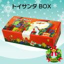 トイサンタ BOX
